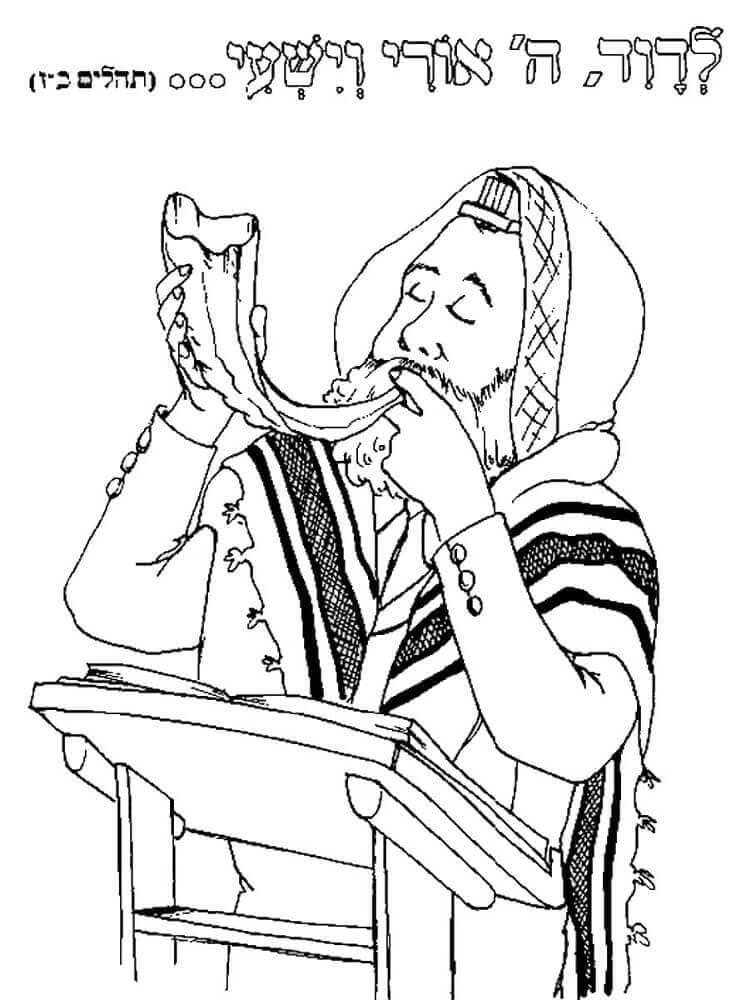 free printable rosh hashanah coloring pages