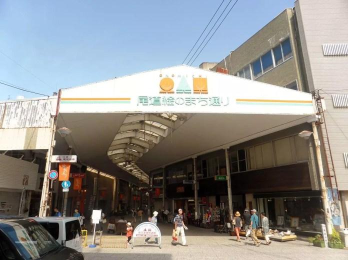 Onomichi Shopping Street