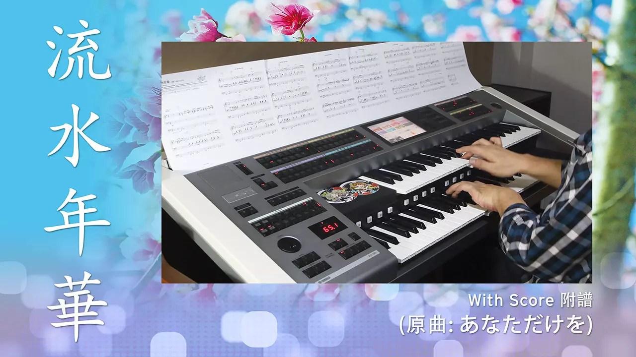 Yamaha Electone Performance - 流水年華