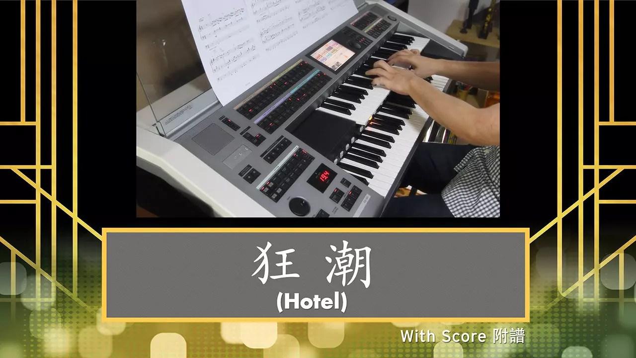 Free Cantopop Score - Hotel 1976