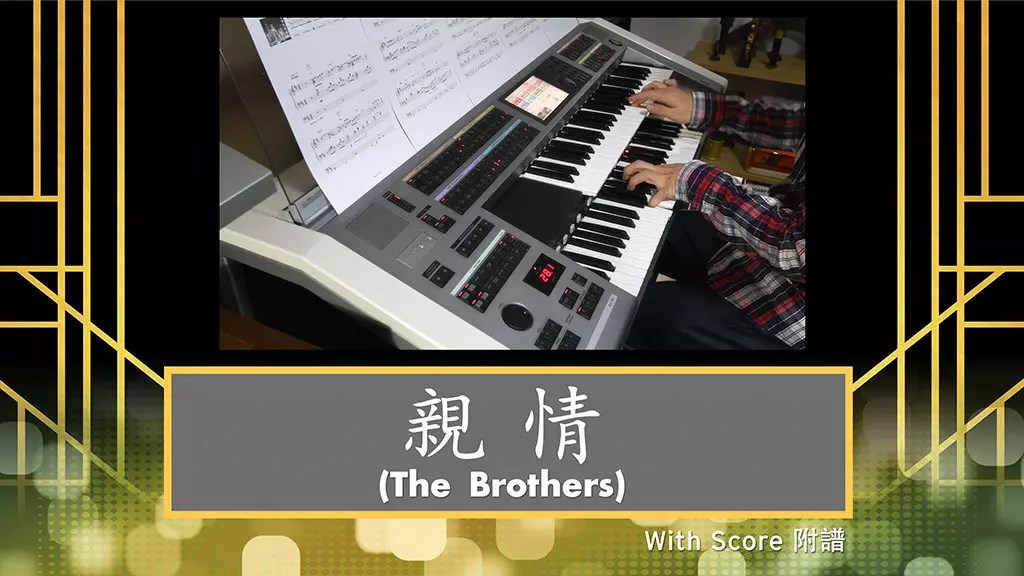 Free Electone Score - 親情 (The Brothers)