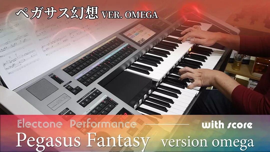 Free Pegasus Fantasy Version Omega Score