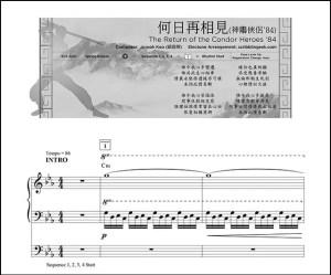 何日再相見電子琴琴譜下載   The Return of the Condor Heroes 1983 Yamaha Electone Sheet Music.