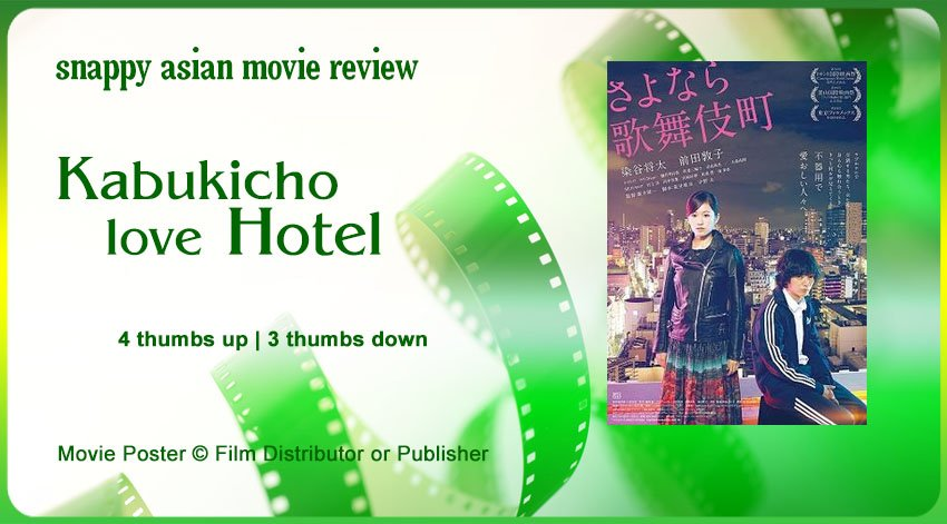 Kabukicho Love Hotel (さよなら歌舞伎町) movie review