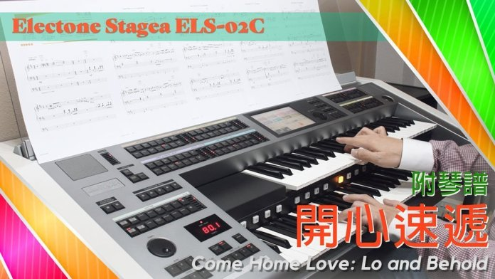 Electone Score Free Download - Come Home Love: Lo and Behold.