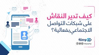 صورة كيف تدير النقاش على شبكات التواصل الاجتماعي؟