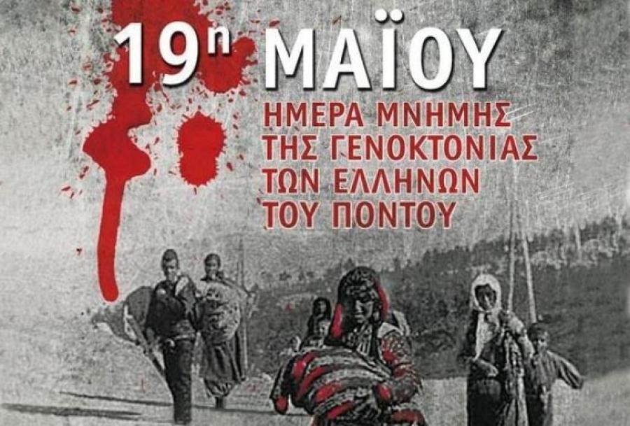 Ημέρα Μνήμης για τη Γενοκτονία των Ελλήνων του Πόντου | SDNA