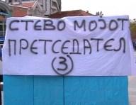 Стево