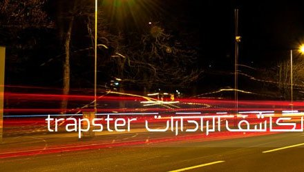 trapster: قاعدة بيانات متكاملة لأماكن الرادارات في العالم
