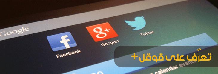Google+: شبكة التواصل الأسرع إنتشاراً, تطبيق أندرويد