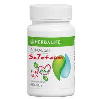 كبسولات هيربالايف - سيل-يو-لوس (سيليولوز Cell-U-Loss)