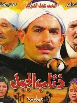 النجم احمد عبد العزيز