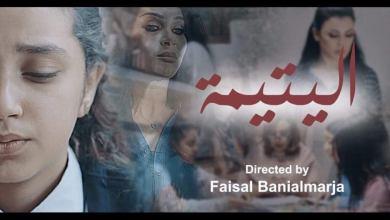 صورة اليتيمة للمخرج السينمائي فيصل بني المرجة يفوز بذهبية المهرجان اللبناني للسينما والتلفزيون