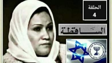 "Photo of الساقطة ""إنشراح علي مرسي"" ""الحلقة الرابعة"""