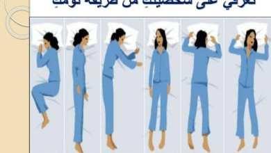 صورة تعرف على شخصيتك من طريقة نومك
