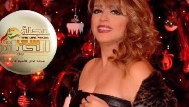 صورة النجمة ريم عبد العزيز وتهنئة خاصة من سحر الحياة في عيد ميلادها