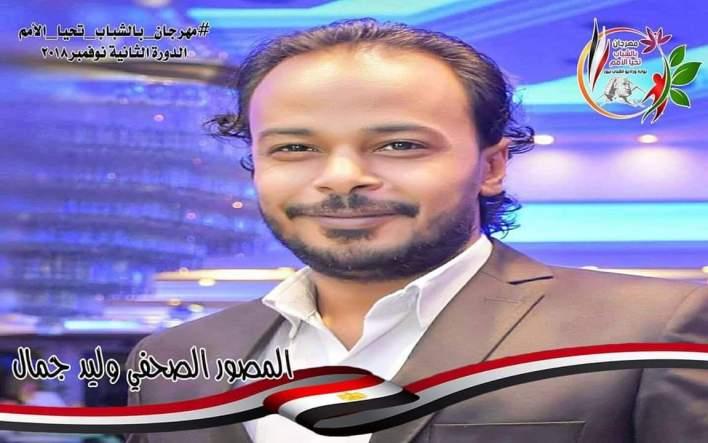 بالشباب تحيا الأمم يكريم المصور الصحفي وليد جمال بدار الأوبرا