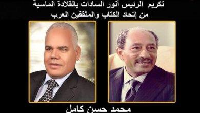 صورة تكريم الرئيس الراحل أنور السادات بالقلادة الماسية
