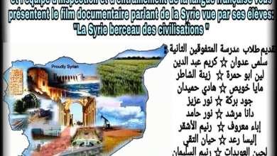 """صورة """"منى  البني """"الفيلم جزء من مشروع وطني تحدث فيه الطلبة عن سوريا باللغة الفرنسية .."""