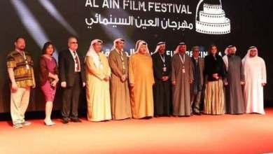 صورة مهرجان العين السينمائي يطلق فعالياته في دورته الثانية