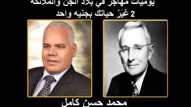 Photo of يوميات مهاجر في بلاد الجن والملائكة