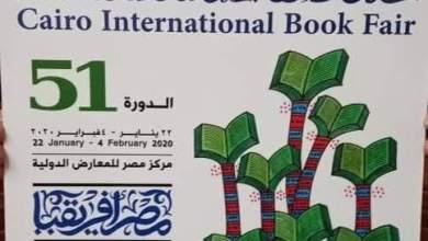 Photo of انطلاق فاعليات معرض الكتاب اليوم تحت شعار «مصر إفريقيا.. ثقافة التنوع»