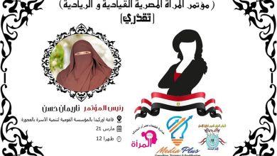 صورة مؤتمر المرأة المصرية القيادية والريادية 21مارس