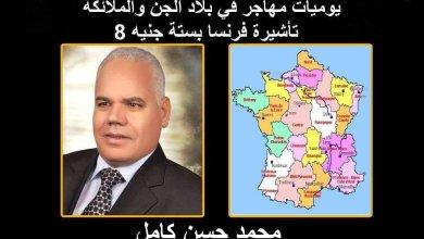 Photo of يوميات مهاجر في بلاد الجن والملائكة الحلقة الثامنة