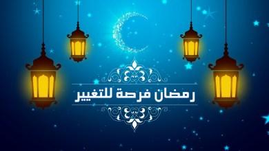 صورة رمضان فرصة لتجديد العهد مع الله