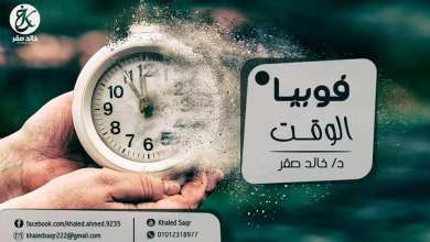صورة فوبيا الوقت
