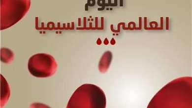 Photo of بمناسبة اليوم العالمي للثلاسيميا ٨ أيار فما هو هذا مرض