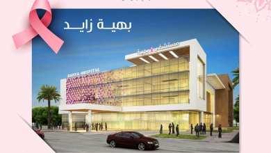 صورة مستشفى بهية زايد الجديدة تداوي آلام السيدات بالمجان.. الحلم أصبح حقيقة