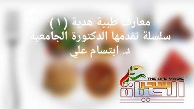 صورة معارف طبية هدية ( ١ ) .. سلسلة تقدمها الدكتورة ابتسام علي