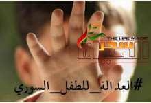 Photo of نجوم سوريا يعبرون عن استيائهم ويطالبون بالعدالة للطفل السوري