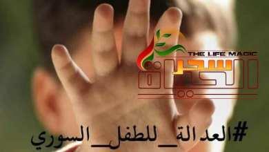 صورة نجوم سوريا يعبرون عن استيائهم ويطالبون بالعدالة للطفل السوري