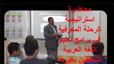"""صورة """"تطبيق الرحلات المعرفية فى برامج تعليم اللغة العربية للناطقين بغيرها"""""""