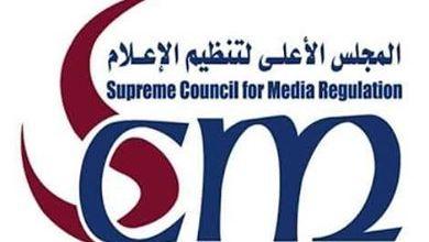 """صورة """"الأعلى للإعلام"""": حجب الصفحات المزيفة للمستشار عدلي منصور"""
