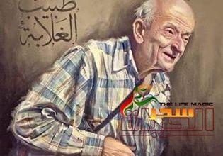 صورة طبيب الغلابة وأحد أشهر أطباء مصر في ذمة الله !!