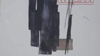Photo of القصة القصيرة جدًّا في الأردن الرؤية ؛ البنية ؛ وتقنيات السرد ذكريات حرب ( عتبات الرؤى )