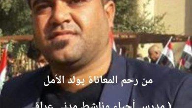 Photo of مدرس أحياء وناشط مدني عراقي كرس كل وقته لخدمة أبناء منطقته