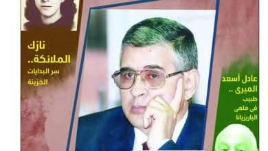 صورة عدد جريدة أخبار الأدب ١٩ يوليو ٢٠٢٠
