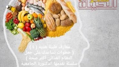 صورة معارف طبية هدية ( ٤ ) .. سلسلة تقدمها الدكتورة ابتسام علي