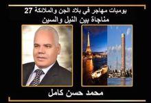 "Photo of يوميات مهاجر في بلاد الجن والملائكة"" 27″ مناجاة بين السين والنيل"