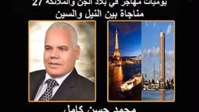 """صورة يوميات مهاجر في بلاد الجن والملائكة"""" 27″ مناجاة بين السين والنيل"""