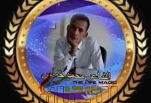 """Photo of قصيدة """" أنا الشاعر """" بقلم الشاعر : محمد خميس"""
