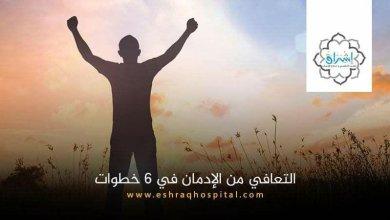 Photo of التعافي من الإدمان