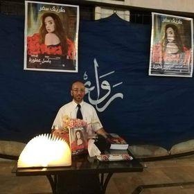 """باسل عطورة """"ما يميز طريق سفر هو أن كل من يقرأه يجد نفسه بين صفحاته ويلامس شيئاًفي داخله"""