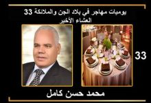 "Photo of يوميات مهاجر في بلاد الجن والملائكة ""33"" العشاء الأخير"