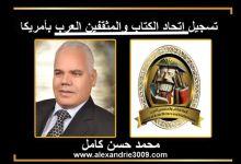 صورة تسجيل اتحاد الكتاب والمثقفين العرب رسمياً بأمريكا