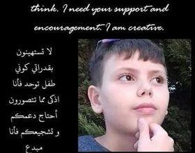 """صورة """" عبد الرحمن""""طفلٌ خارق وحالة فريدة من نوعها على مستوى العالم"""